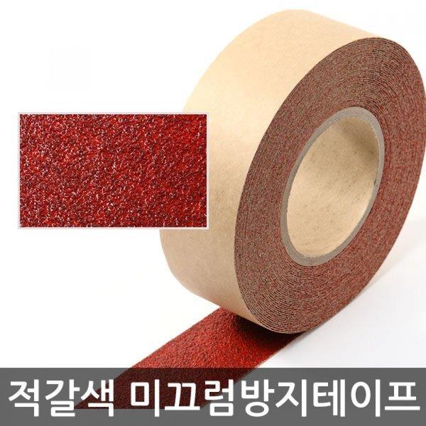 미끄럼방지테이프 10m(레드)/논슬립 계단 바닥 상품이미지