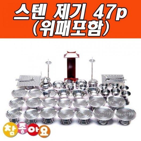두레공예사 스텐 제기 47p (위패포함) 상품이미지