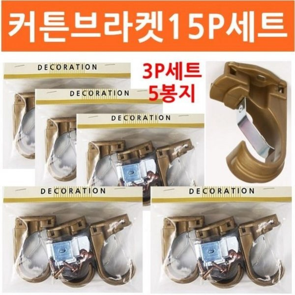 커튼브라켓15P세트(25mm) 커튼부자재 상품이미지