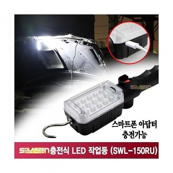 스마트폰 충전식 LED 작업등 SWL 150RU  1개 국내제작 상품이미지