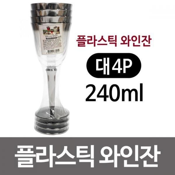 다회용 플라스틱 와인잔(대)4P 술잔 와인컵 파티컵 상품이미지