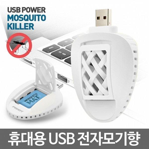 휴대용 USB 전자모기향 훈증기 모기 모기약 모기향 캠 상품이미지