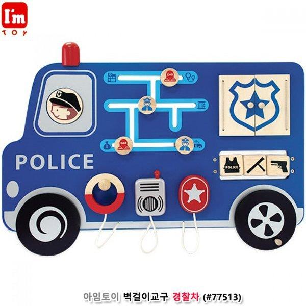 아임토이 벽걸이교구 경찰차 ( 77513) 상품이미지