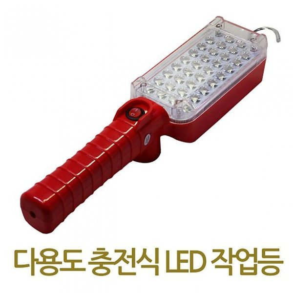 34LED작업등 작업등 충전작업등 LED작업등 상품이미지