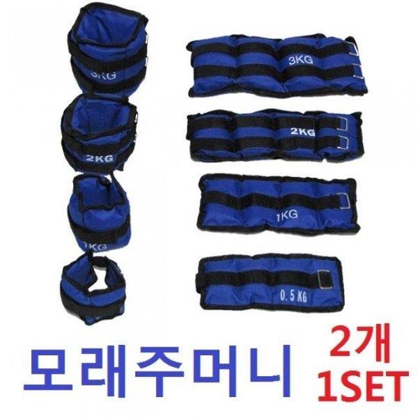 모래주머니1kg/중량밴드 손목용 발목용 헬스용품 상품이미지
