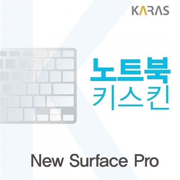 Microsoft 뉴 서피스 프로용 노트북키스킨 키커버 상품이미지