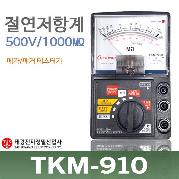 TKM-910 절연저항계/메거/메가테스터기/500V/1000 상품이미지
