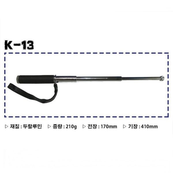 호신용품 삼단봉 안전방어봉 K-13 강력알루미늄 착용봉 상품이미지