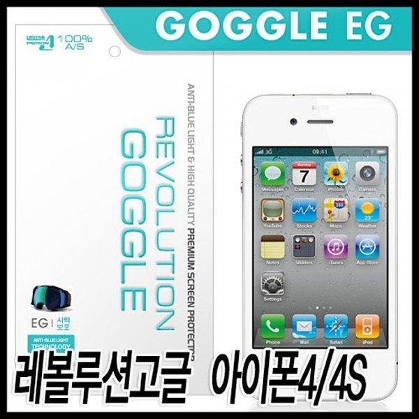 레볼루션고글 아이폰4 4S 시력보호필름  액정보호필 상품이미지