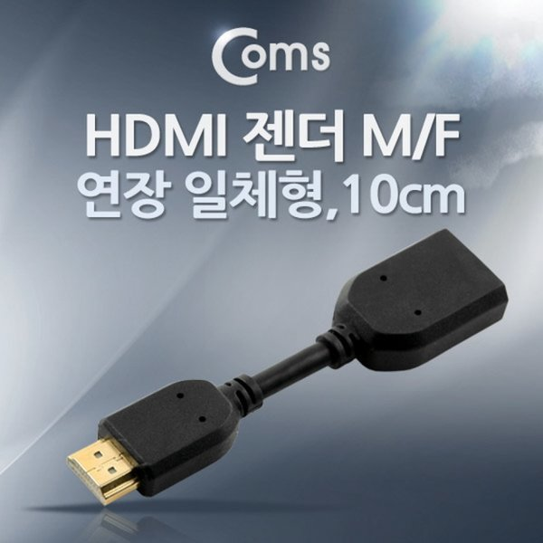 HDMI 젠더(연장 M/F 일체형) 10cm / 일반 HDMI 상품이미지