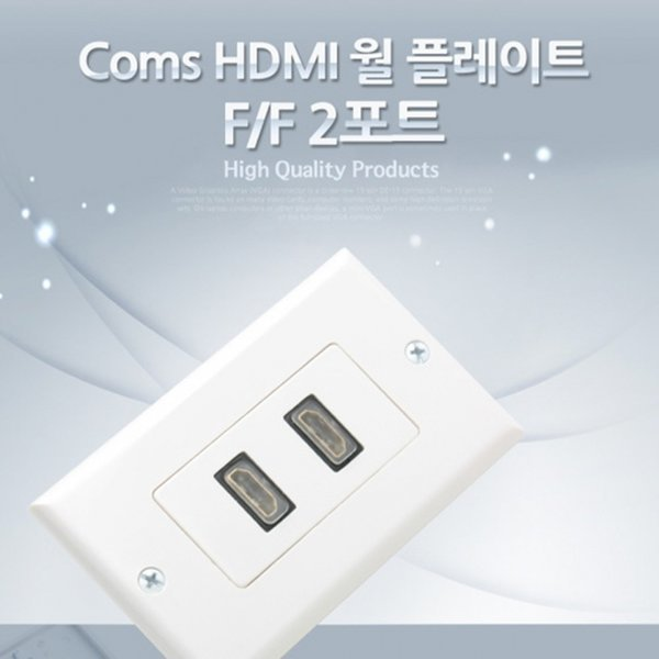 HDMI 월 플레이트 F/F 2포트 Wall Plate / 젠더/커넥 상품이미지