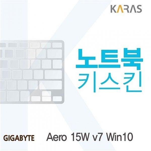 기가바이트 Aero 15W v7 Win10용 노트북키스킨 키커버 상품이미지