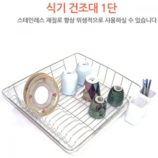 (DY) 식기건조대 식기1단 스테인레스 플라스틱 쟁반 상품이미지