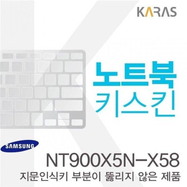 삼성 NT900X5N-X58용 노트북키스킨 키커버(AT-B) 상품이미지