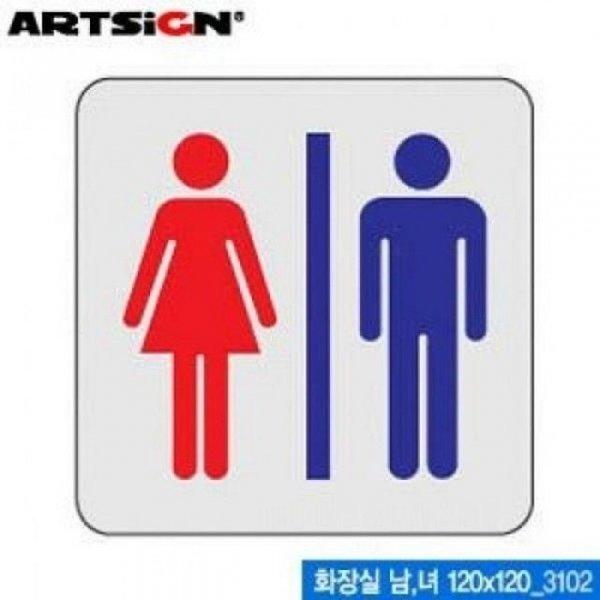 아트사인 남녀 화장실 120x120mm 표지판 3102 상품이미지