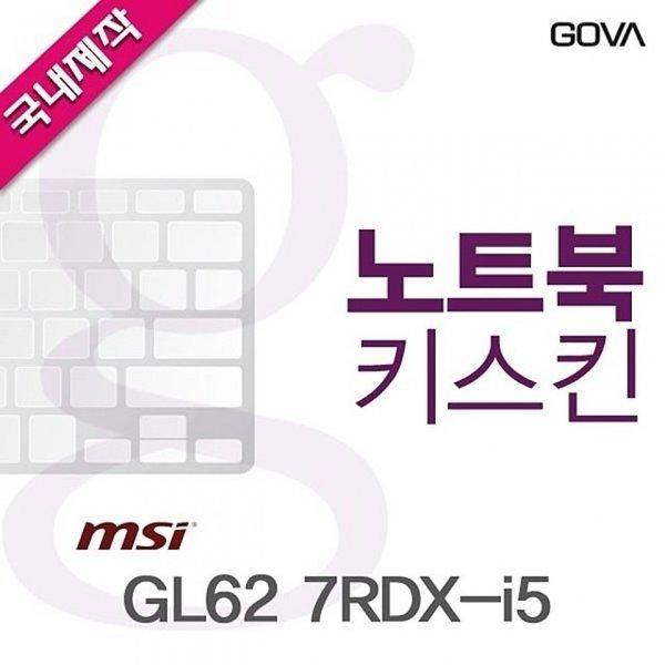 MSI GL62 7RDX-i5용 고바 노트북 키스킨 키커버 상품이미지