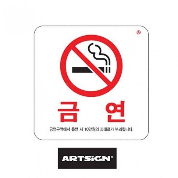 금연표지판 100x100 흡연시과태료 - 표시판 안내판 금 상품이미지