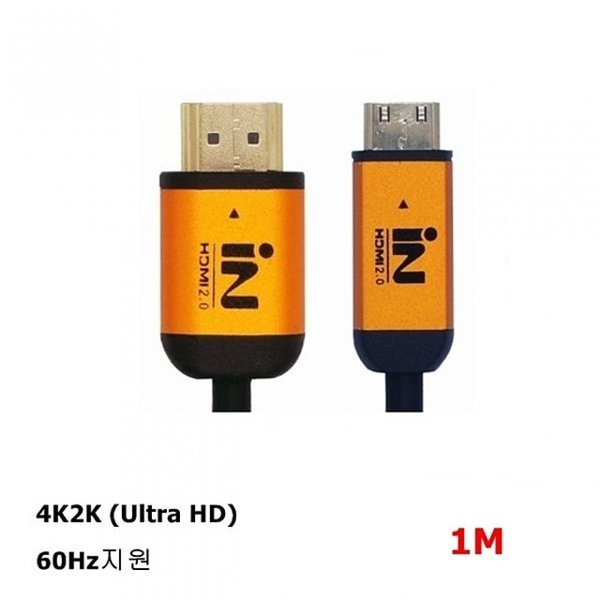 1M HDMI Ver2.0 to Mini HDMI 골드 메탈 HDMI케이블 ( 상품이미지