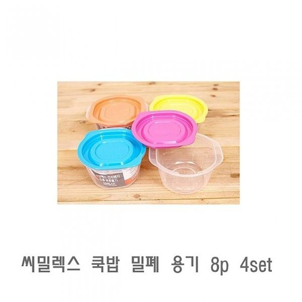 씨밀렉스 쿡밥 밀폐 용기 8p 4set 밀폐용기 플라스틱 상품이미지
