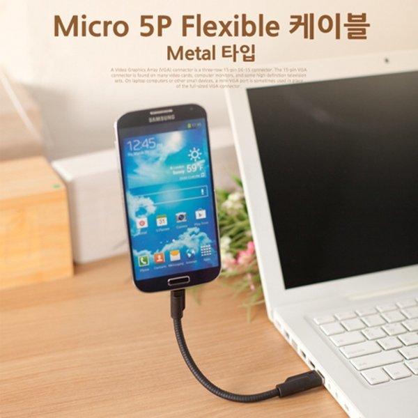USB/Micro USB(B) 케이블 Flexible형 (20cm/Metal형) 상품이미지