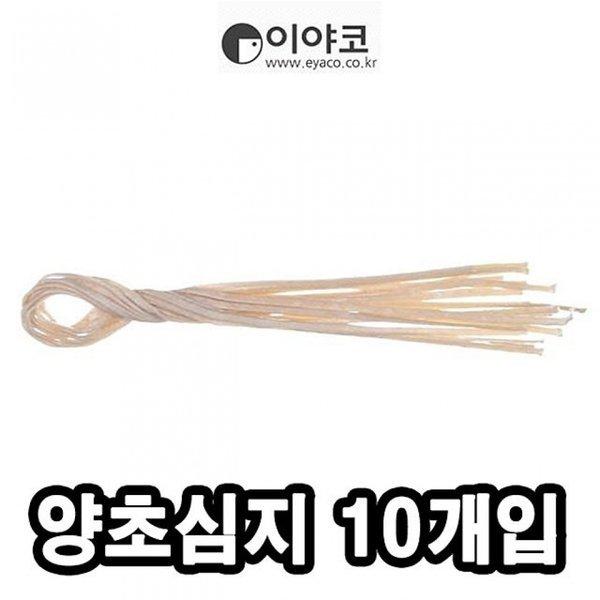 이야코 양초만들기 양초심지 10개입 - 48438 상품이미지