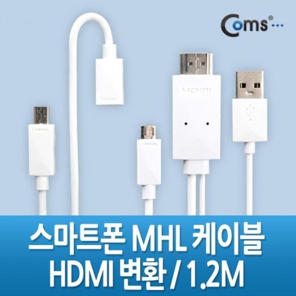 스마트폰 MHL 케이블 갤3/4용/1.2m/White (통합용) / 상품이미지