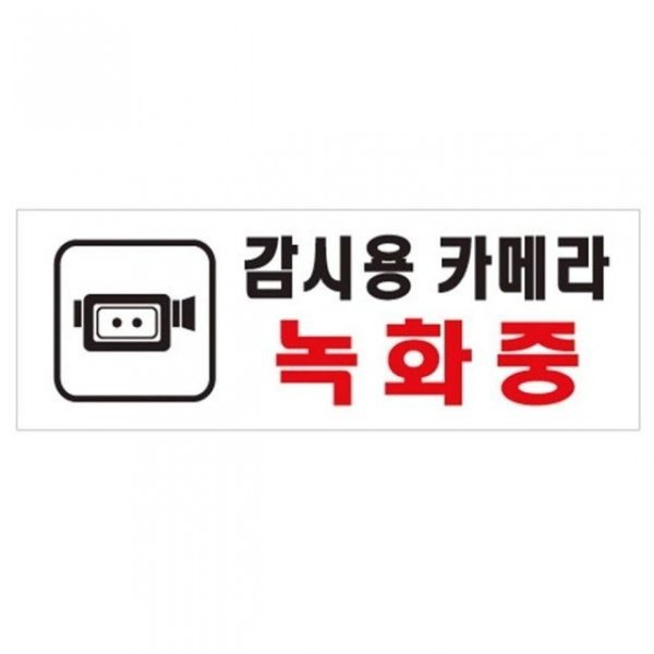 아트사인 감시용카메라 녹화중 270x95 표지판 0112 상품이미지