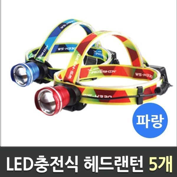 LED충전식줌헤드랜턴 파랑/WS-H330/우신 5개 상품이미지