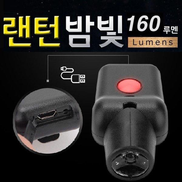 한매 충전해서 사용하는 낚시전용 랜턴 밤빛 160루멘 상품이미지