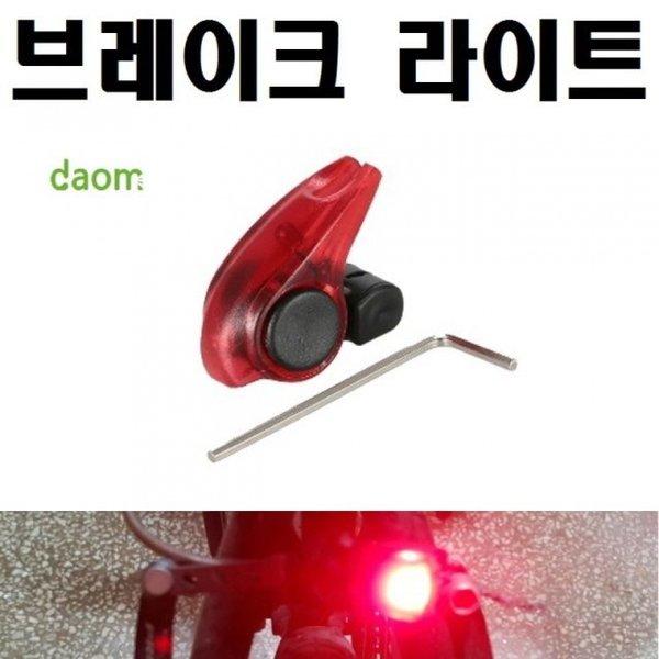 브레이크라이트 LED라이트 자전거라이트 비상등 자전 상품이미지