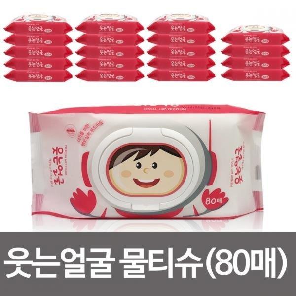웃는얼굴 물티슈80매(캡형) x1박스(20개)엠보싱 유아 상품이미지