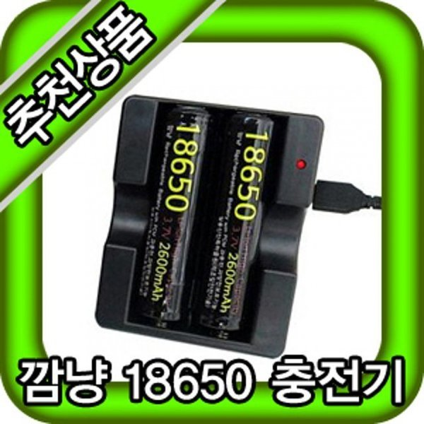 (깜냥충전기) LI-2200 충전기 18650충전기 급속 국산 상품이미지