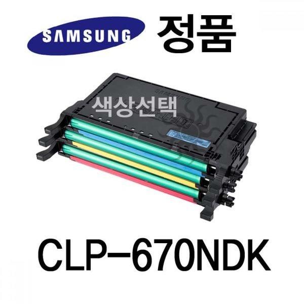 삼성정품 CLP-670NDK 컬러 레이저프린터 토너 컬러 상품이미지