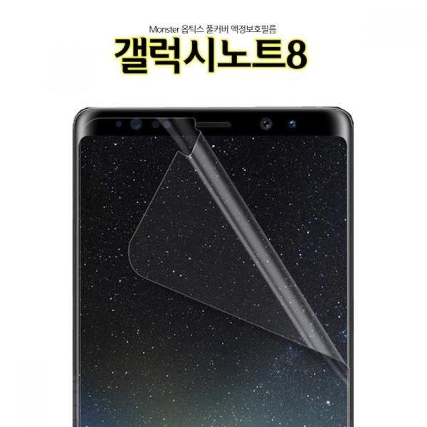 Monster 풀커버 갤럭시노트8 액정보호필름 N950 상품이미지