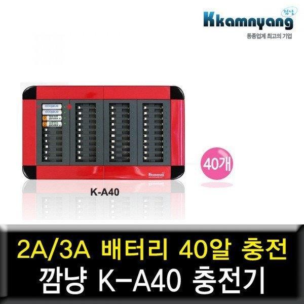 깜냥 K-A40 충전기 AA/AAA 배터리 충전기 40알 충전기 상품이미지