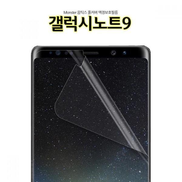 Monster 풀커버 갤럭시노트9 액정보호필름 N960 상품이미지