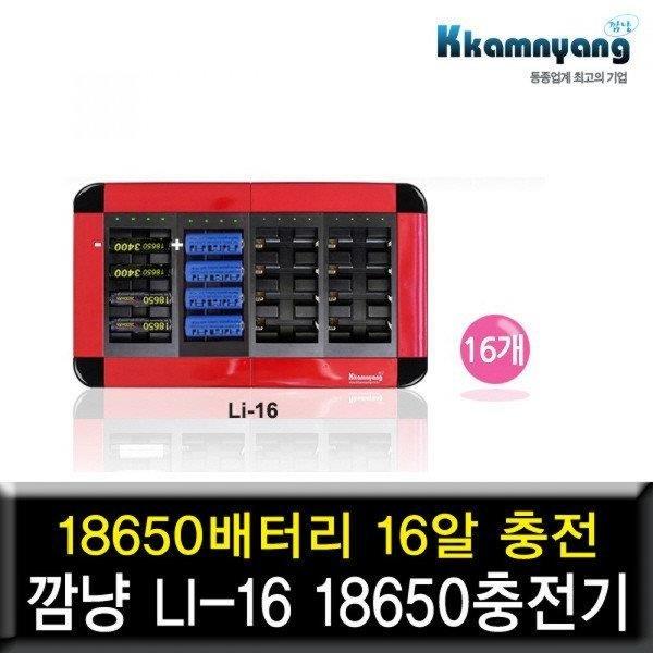 깜냥 LI-16 충전기 국산 18650충전기 16알 동시충전 상품이미지