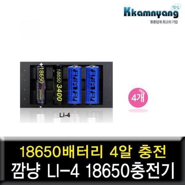 깜냥 LI-4 충전기 국산 18650충전기 4알 동시충전 상품이미지
