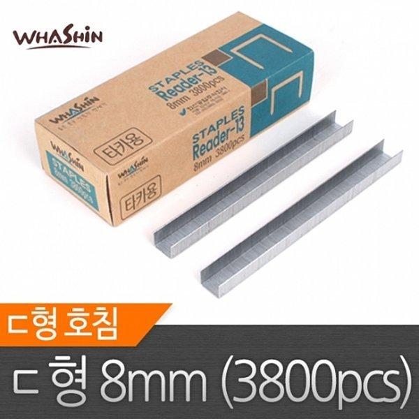 타카핀 ㄷ형 8mm 3800pcs 손타카 핸드타카 전선타카 상품이미지
