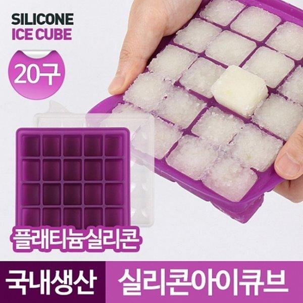 실리콘 아이큐브(20구)-국산 실리콘 이유식용기 아이 상품이미지