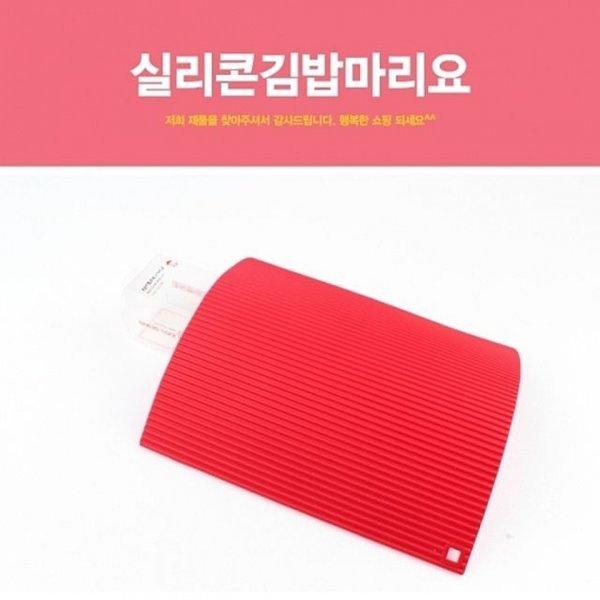 실리콘김밥마리요 김말이 김밥말이 실리콘깁밥말이 김 상품이미지