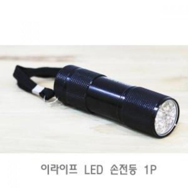 이라이프 LED 손전등 1P 1개 led손전등 휴대용손전등 상품이미지