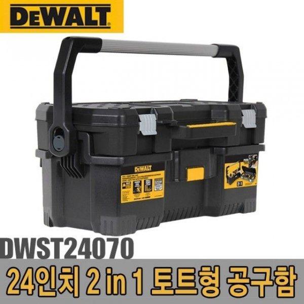 디월트 2 IN 1 토트형 공구함 DWST24070 24in 5095650 상품이미지