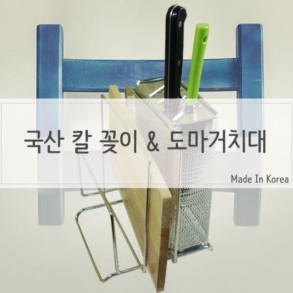 국산 도마걸이 겸용 스텐 칼꽂이 상품이미지
