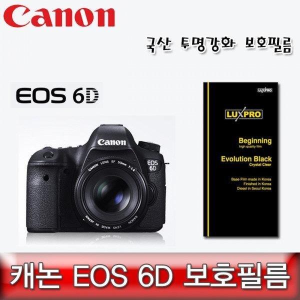 캐논 호환 EOS 6D 보호필름 국산 전면부1장 상판부1장 상품이미지