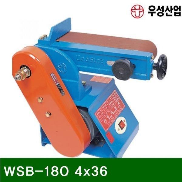 벨트샌더 WSB-180 4x36 단상 0.5 (1EA) 상품이미지