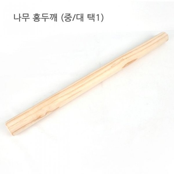 나무로만든홍두깨(대 -홍두께 국수밀대 수제비밀대 나 상품이미지