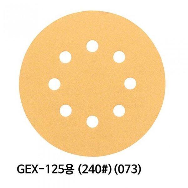 보쉬-5053803 원형 샌딩페이퍼/240입도/GEX125-1AE 용 상품이미지