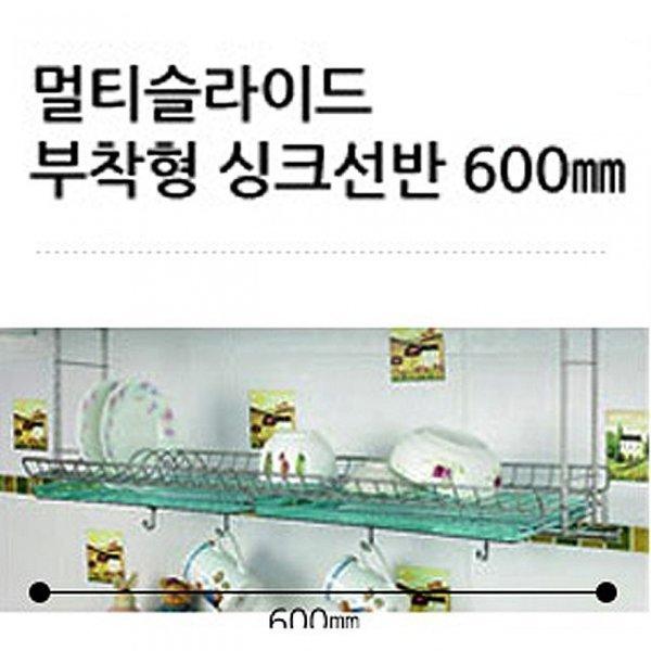 선반 부착씽크(600mm) 슬라이드 싱크대 또는 벽면고정 상품이미지