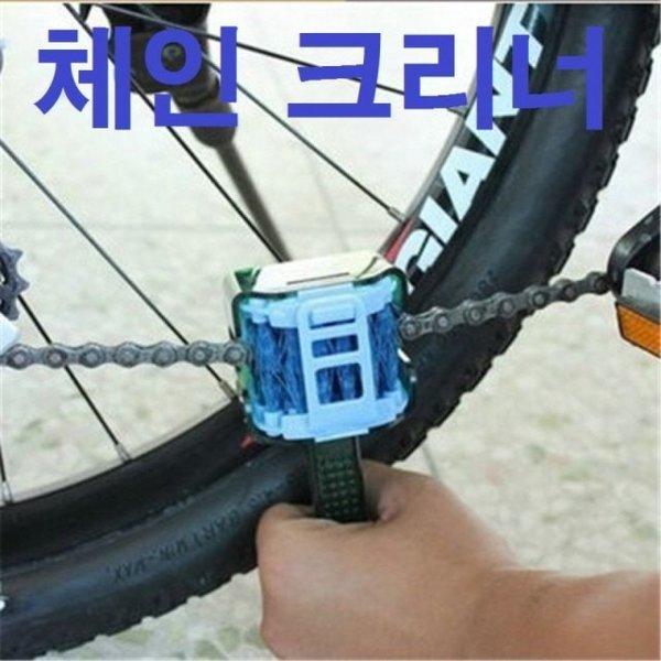 체인크리너 자전거용품 체인청소 자전거공구 자전거수 상품이미지